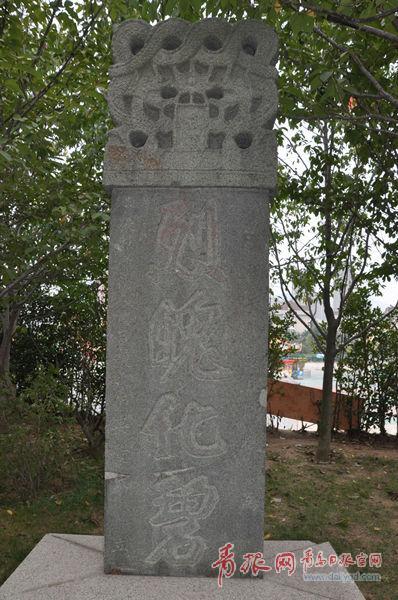 """立在青島市博物館院內經過修補的烈魄化魂""""石碑。_副本.jpg"""