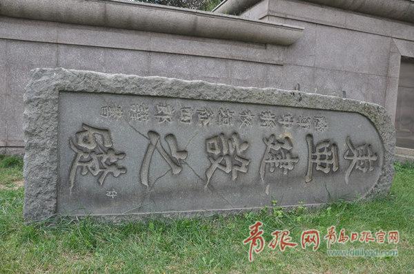 """""""東亞建設之礎""""石碑。.jpg"""