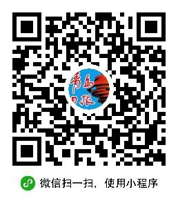 """8厘米普通版:微信扫一扫,识别""""青岛日报打卡""""小程序.jpg"""
