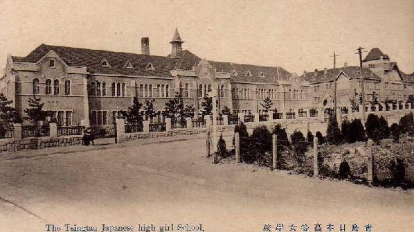 青岛日本高等女学校