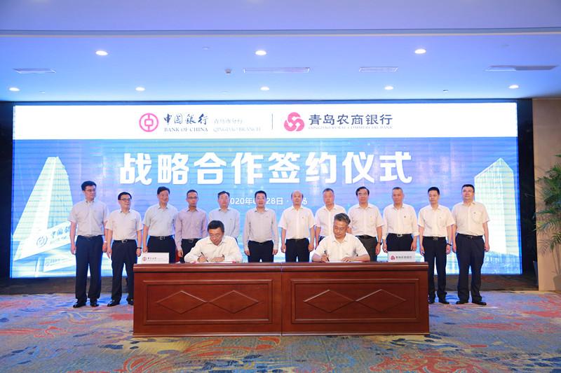 青島農商銀行與中國銀行青島市分行開啟戰略合作新征程