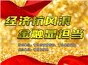 青島市金融機構系列宣傳展示活動全面啟動