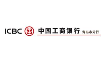 """工商銀行青島市分行:供應鏈金融為""""工業互聯網之都""""建設助力"""