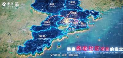 泰康第20家養老社區落地青島 將長壽時代泰康方案帶到山東