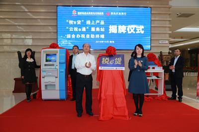 銀稅互動結碩果 青島農商銀行與青島市稅務局簽約二周年成績斐然