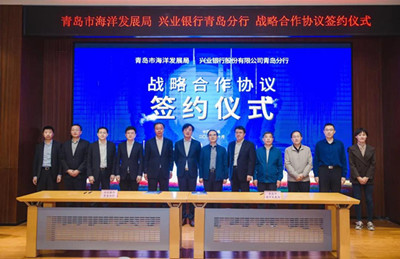 興業銀行青島分行與青島市海洋發展局達成戰略合作