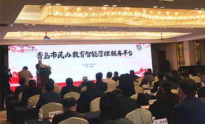 青島民辦教育全場景智能管理平臺成立