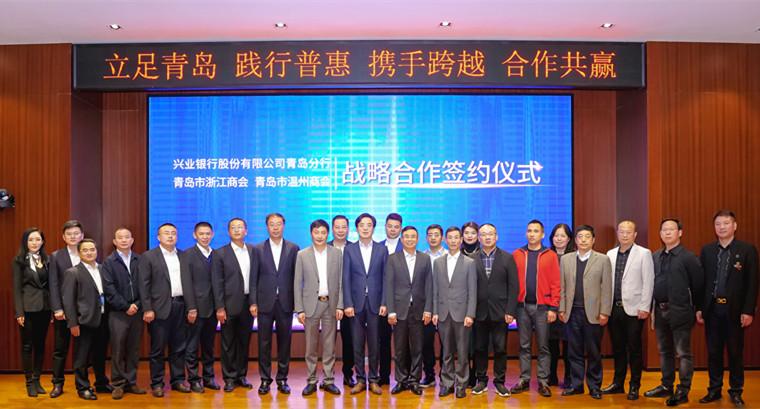 深耕普惠,攜手共贏 | 興業銀行青島分行與青島市浙江商會、青島市溫州商會簽署戰略合作協議