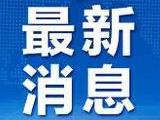 中信銀行青島分行與青島農商銀行簽署戰略合作協議