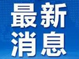 1630萬福彩公益金助力困難居民臨時救助