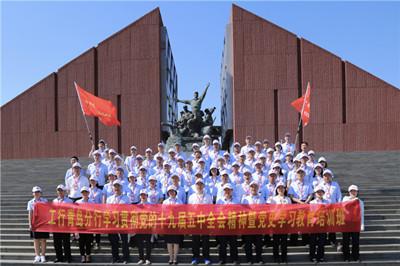 中國工商銀行青島市分行:強根鑄魂續寫百年風華新篇章