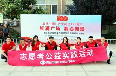 青岛市福利彩票发行中心积极开展公益活动 助力社会福利事业