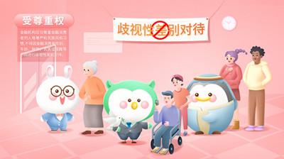 招商银行青岛分行:多举措提升老年人金融服务获得感