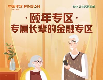 平安银行青岛分行:科技赋能提升老年客户金融服务