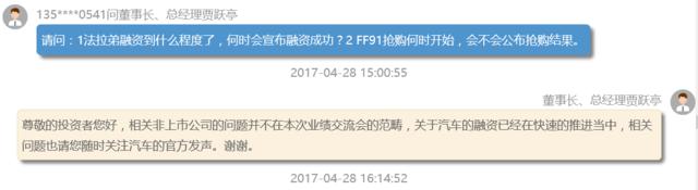 贾跃亭集中回应市场五大质疑 投资者这次会买账吗?
