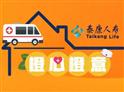 """青島泰康人壽發布 """"橙心橙意""""客戶健康增值服務計劃"""