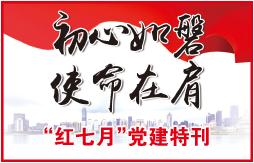 青島銀保監局:強化黨建引領,推動銀行保險業助力地方經濟發展