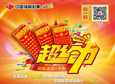 """山東福彩""""超給力""""派獎及營銷活動重磅來襲!"""