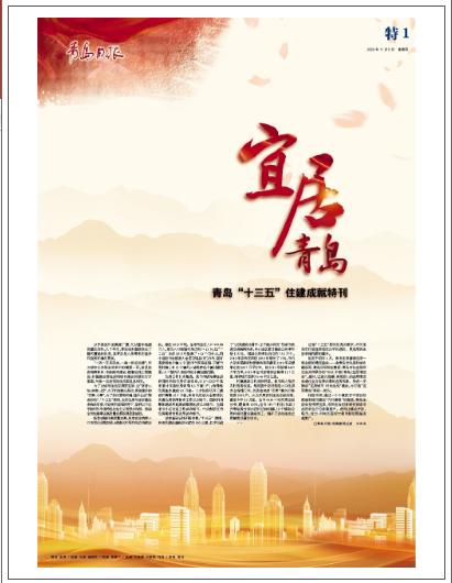"""青島""""十三五""""住建成就特刊"""