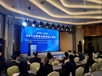 """""""聚才聚力、創業創新"""" 2020創業人才天使投資峰會在青島市舉行"""