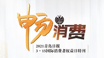 """青島銀保監局著力開創金融消費者權益保護工作新格局:""""五位一體""""的銀保監管維權體系初步建立"""
