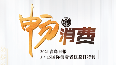中國銀行青島市分行:致力以維護島城市民金融消費權益為己任