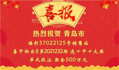 """重磅喜讯!""""快乐8""""500万元大奖喜降青岛!"""