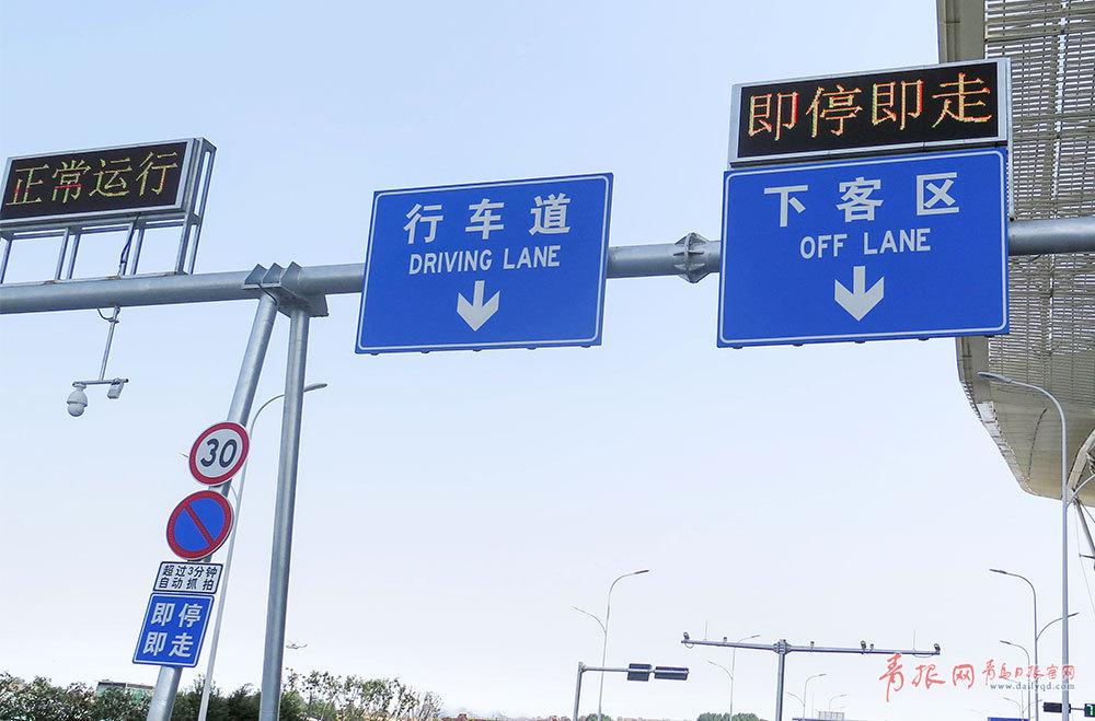 青岛火车北站东广场站前路启用 送站车可停留3分钟