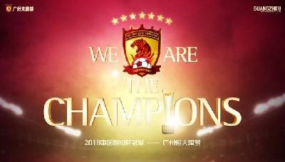 广州恒大4-1上海申花 四捧超级杯创历史