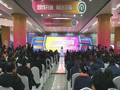 青島兩地鐵新線通車儀式舉行,總里程達246公里!