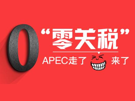 "APEC走了 ""零关税""来了"