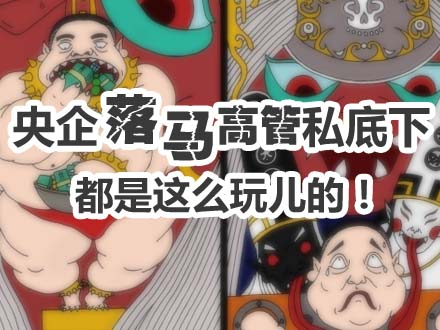 央企腐败高管高消费清单:陈同海日均霍超4万