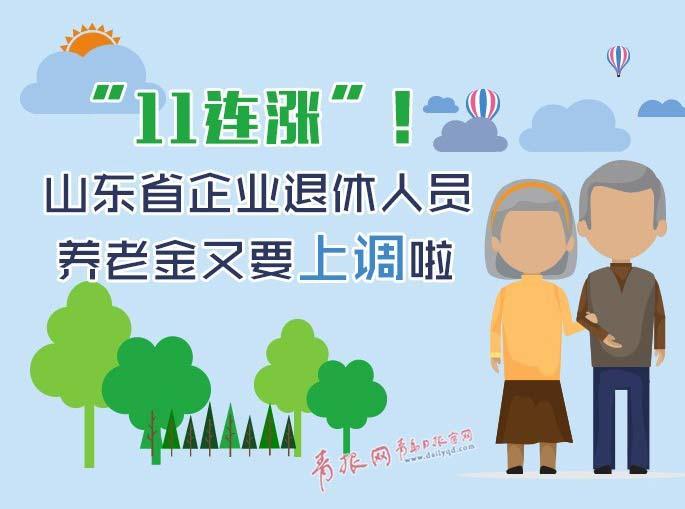 """""""11连涨""""!山东企业退休人员养老金又上调啦"""