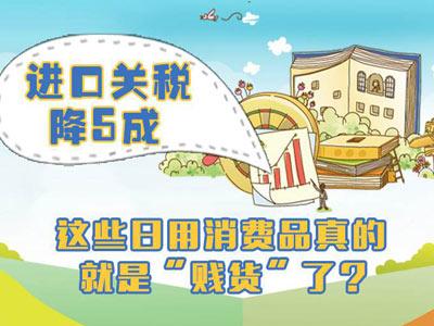 进口关税降5成 日用消费品真的贱卖了吗?