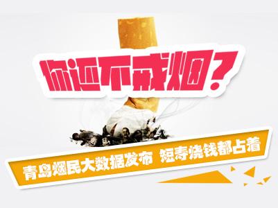 青岛烟民大数据:短寿+烧钱
