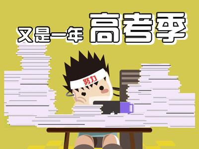 高考季来了,你准备好了吗?