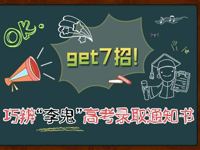 "Get7招!巧辨""李鬼""高考录取通知书"