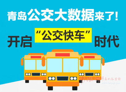 """公交大数据来了 开启""""公交快车时代"""""""