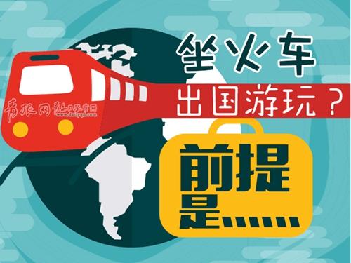 在青岛坐火车出国游玩可以有,前提是……