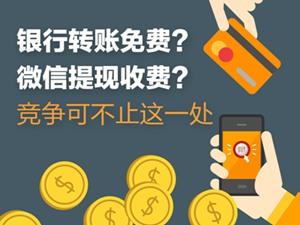 银行转账免费、微信提现收费?竞争可不止这一处
