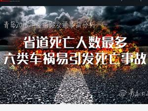 青島交通事故大數據:6類車禍易引發死亡事故