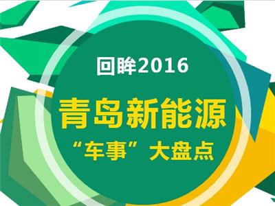 """青岛2016新能源""""车事""""大盘点"""
