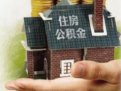 青島人可網上自助提公積金還商貸了!詳解公積金新政