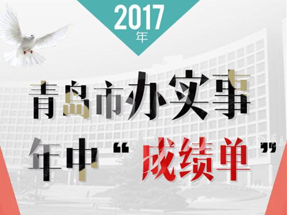 """青島市辦實事年中""""成績單"""" 件件與你相關"""