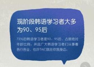 """中国韩语学习者研究报告:""""95后""""成主力军"""
