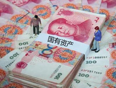 国有资产报告制度建立 今年10月将首次晒国资家底