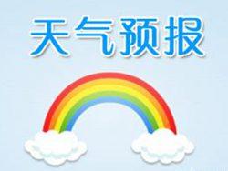 青岛未来三天多云为主,最低温在0℃以上