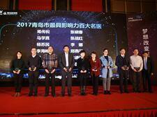 第三届山东省院长年会举行 多个重量级奖项揭晓