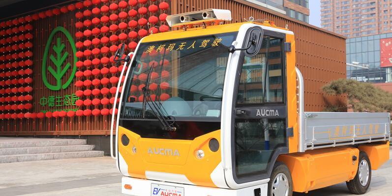 澳柯玛发布无人驾驶汽车 可用于这些行业(视频)