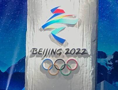 北京冬奥会吉祥物2019年初发布 场馆同年底建成